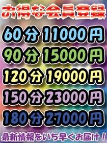 【朝割&体験割&デリバリー&アロマ割開催