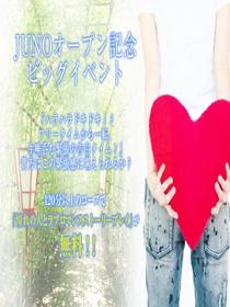 JUNOオープン記念ビッグキャンペーン