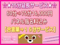 【15分延長サービス】