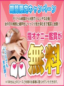 ■香り立つエロス「指オナニー鑑賞」無料