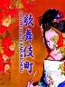 歌舞伎町☆10分サービスキャンペーン☆