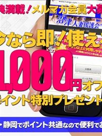 沼津人妻援護会▼今、新規会員登録すれば即日!1000円