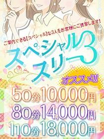 ほんとうの人妻 厚木店50分10,000円!!おまかせコース