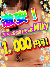 デリヘル名古屋ぽちゃ専Milky激熱ぽちゃイベント!1000円引き