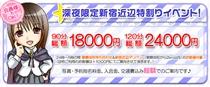 深夜限定新宿近辺特割りイベント実施中!!