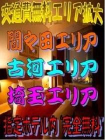 脱がされたい人妻小山店交通費特典!!