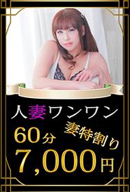妻得割り!60分 7000円!!