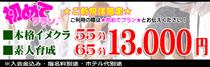 初めてプランPlus4【ご新規様限定】