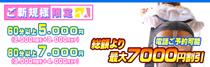 ご新規様限定☆最大7,000円割引