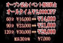 ☆オープン記念割引イベント☆