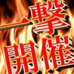 【一撃】イベント