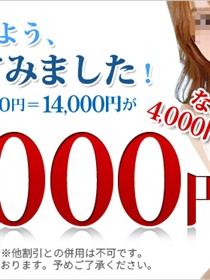 ハプニングオフィス■*▼*■4,000円OFFのビッグサプ