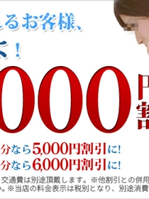 ■*▼*■最大6,000円割引!ハプニン