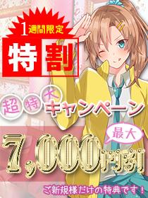 ■■だれでも破格の7,000円割引■■
