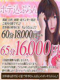 ホテコミ65分16000円(ホテル代込)
