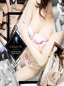 AGLAIA~アグライア~まだまだやります全コース1万円OFF!!