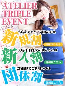 アトリエ福岡☆★3大イベントキャンペーン実施中☆★