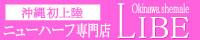 ニューハーフヘルスLIBE沖縄【前日割】前日までの事前予約がお得