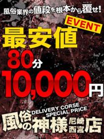 阪神エリア最安値宣言★80分10000円