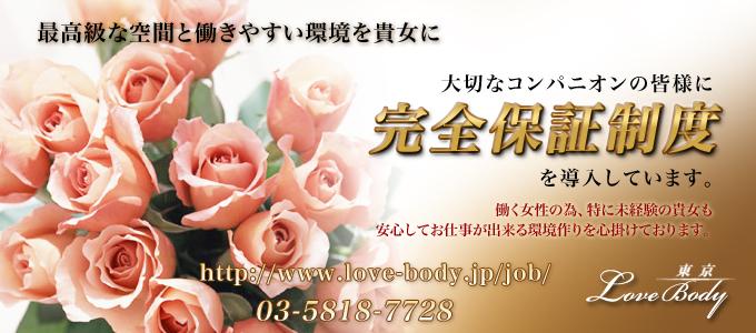 東京Love Body