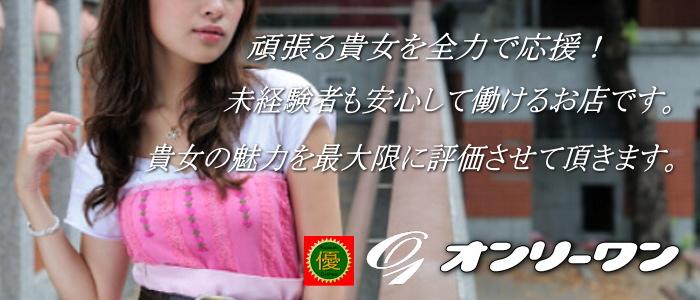 長崎オンリーワン