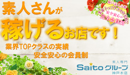 Saito神戸本店