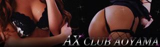 AX痴女フェチクラブ青山