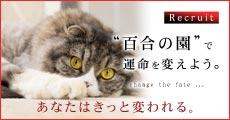 人妻出逢い会 百合の園〜山の手本店〜