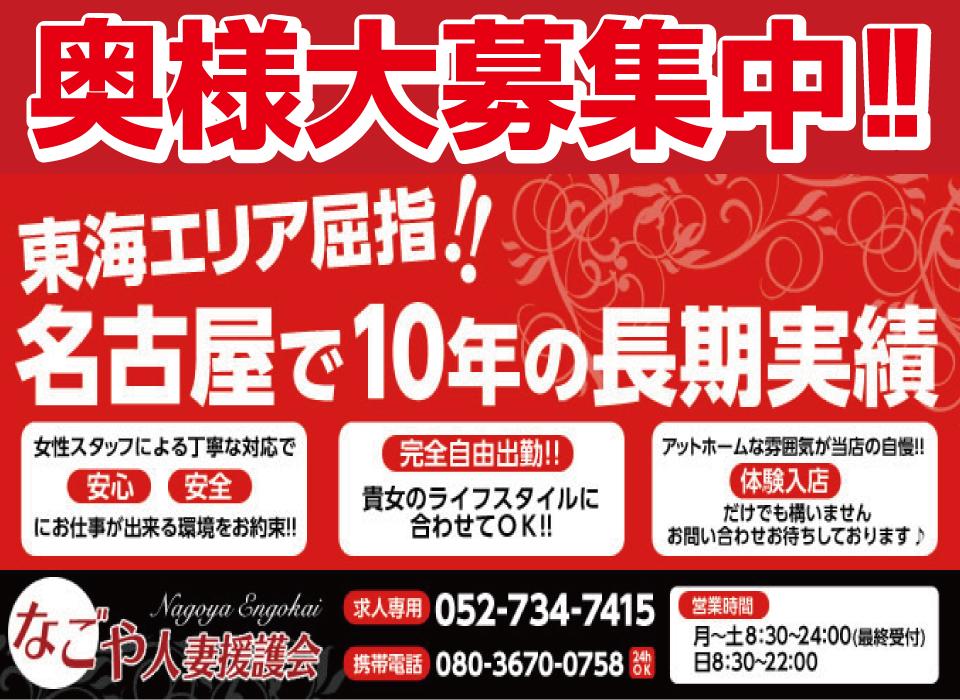 名古屋人妻援護会