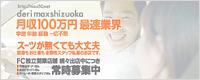 デリMAX静岡