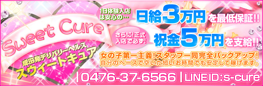 成田 Sweet Cure