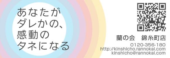 「蘭の会」錦糸町店
