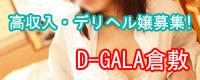 D-GALA倉敷