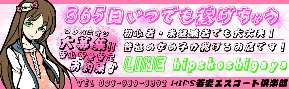 Hip's 越谷店