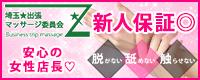 大宮川口★出張マッサージ委員会