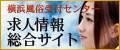 横浜風俗受付センター