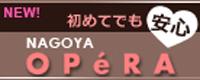 名古屋ファッションヘルス オペラ