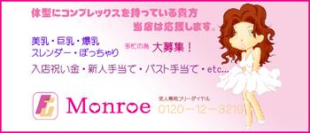 大阪谷九【美巨乳専門】ホテルヘルス「Monroe」