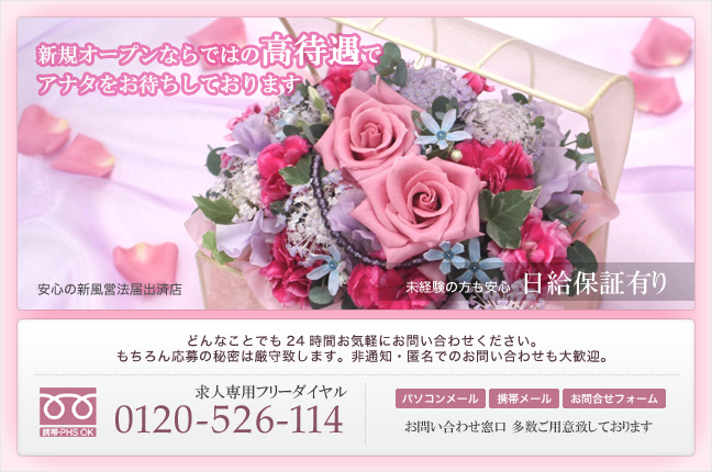 デリバリーヘルス プリンセス 熊谷店