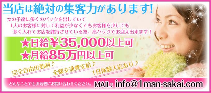 堺人妻1万円ポッキリ・南大阪店