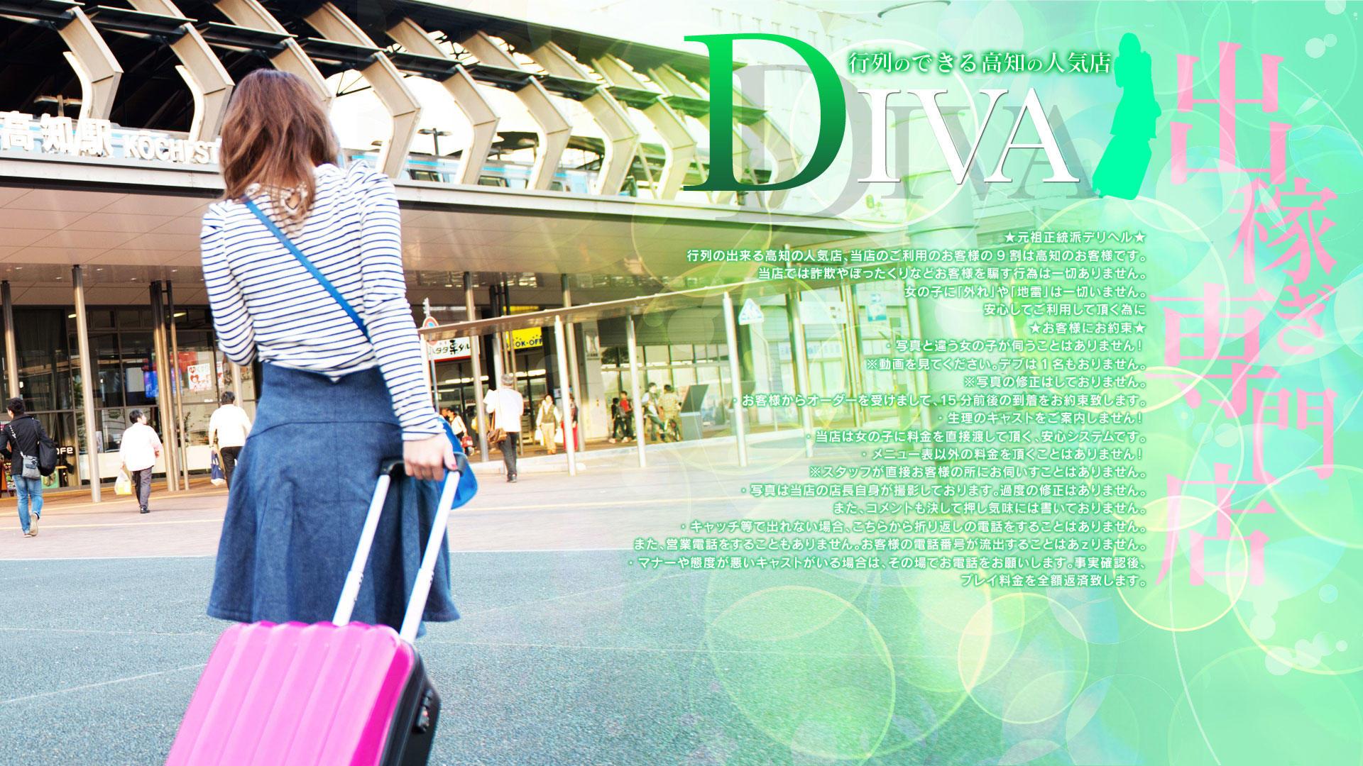 DIVA-ディーバ