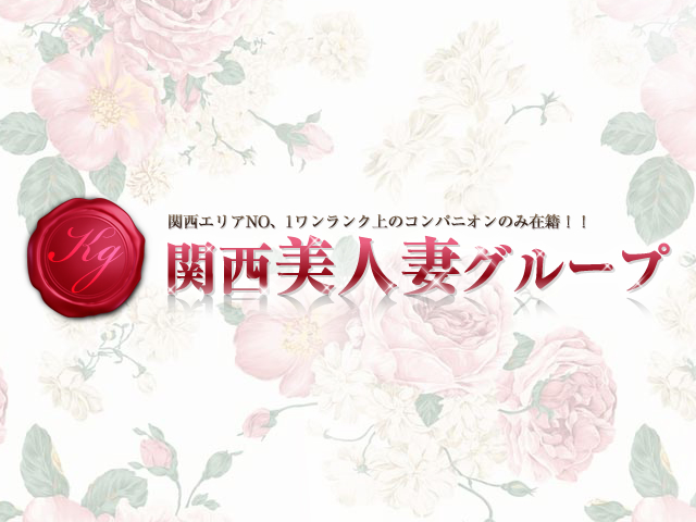 関西美人妻グループ