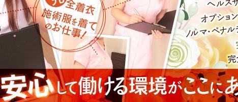五反田亀頭睾丸前立腺専科