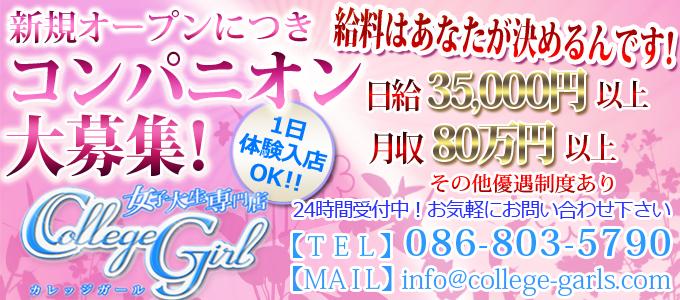 女子大生専門店 College girl(カレッジガール)