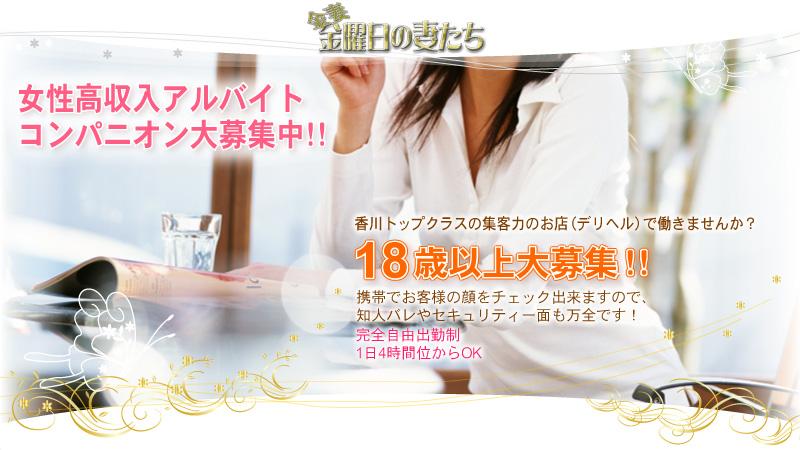 高松デリヘル 金曜日の妻たち香川店