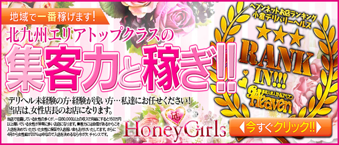 Honey girls