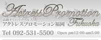 アクトレスプロモーション福岡