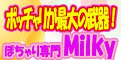 デリヘル名古屋ぽちゃ専Milky