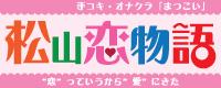 松山恋物語〜恋っていうから愛にきた〜