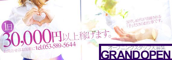 人妻エステSlow-Hand金沢店